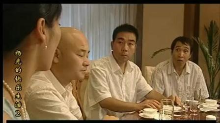 《杨光的快乐生活》会不会点菜呀! 条子, 还海参鲍鱼