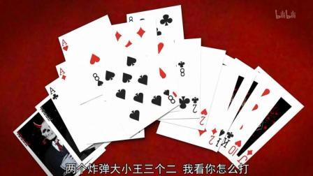 《血色苍穹》欢乐斗地主, 两个炸弹大小王三个二, 牌好也输