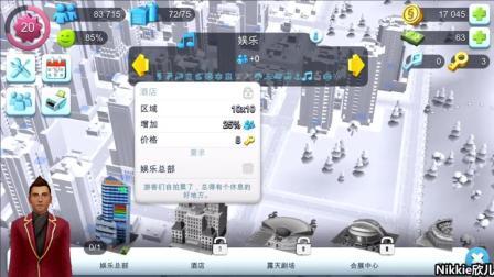 欣儿手游实况: 模拟城市我是市长9