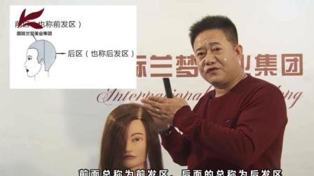 美发剪发入门视频教程 头部七分区是剪发时如何准确的掌握顾客头部位置