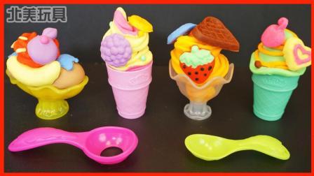 北美玩具 第一季 橡皮泥粘土做冰淇淋甜点手工