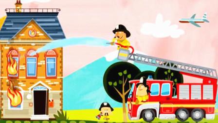 小小消防站 第34期消防车总动员 奔跑的消防车勇敢的消防员完成救援任务 陌上千雨