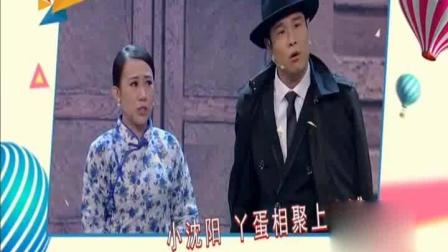 小沈阳小品《上海新滩》, 小沈阳丫蛋十年之恋