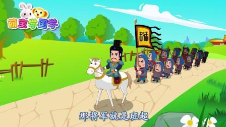 萌宝国学故事汇-第二季-声东击西 13