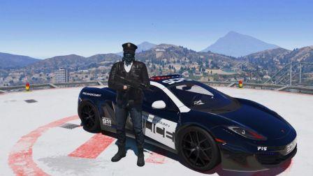 老森【GTA5 MOD横行霸道】之 迈凯轮MP4-12C警车+警察MOD