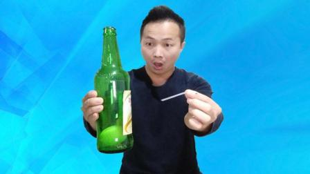 如何用一根吸管提起一个啤酒瓶? 一个可以撩妹的小游戏
