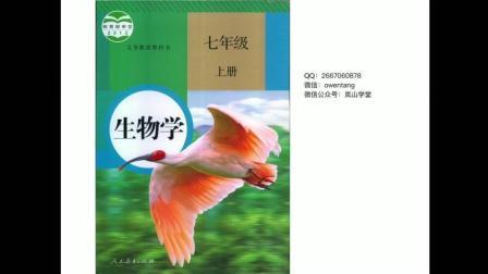 人教版初中生物七年级上册第一单元第二章第三节《生物圈是最大的生态系统》.mp4
