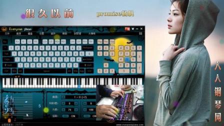 很久以前-EOP键盘钢琴免费数字简谱钢琴谱下载