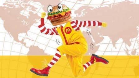 【一波说】汉堡包如何全球大一统?