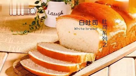 白吐司的做法之『进击的中国美食』