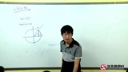 60课时学完高中数学第14讲 02三角函数定义同角三角函数关系下第二段