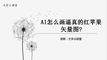 大宇小讲堂分享: AI怎么画逼真的红苹果矢量图