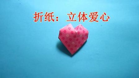 儿童手工折纸 立体爱心折纸