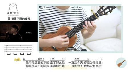 苏打绿《下雨的夜晚》弹唱教学 尤克里里教学 白熊音乐