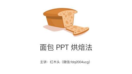 PPT实例教学-面包PPT烘焙法-图片的用法