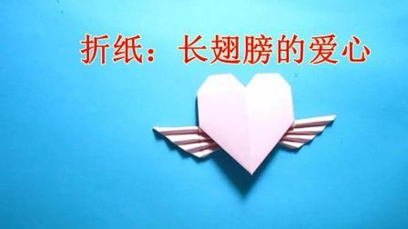 儿童手工折纸 长翅膀的爱心折纸
