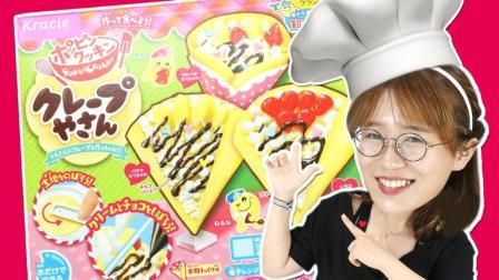 小伶玩具 手工DIY 特辑 04 日本食玩之法式可丽饼手工美食料理DIY!