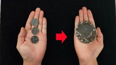 魔术教程: 硬币瞬间变大, 手比眼快? 教学后全明白了