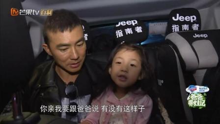 《爸爸去哪儿》小泡芙满脑子都是Jasper, 刘畊宏教泡芙怎么防范被嗯哼大王偷亲