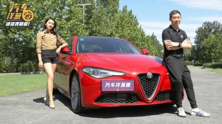 试过阿尔法·罗密欧 Giulia都说过瘾! 30多万买的车比BBA都拉风!