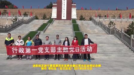 迷彩战友游宁夏固原西吉县将台堡红征会师纪念碑