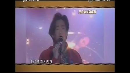 你贵姓节目, 黄姓讲述黄家驹的故事[黄家驹音乐网】