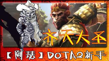 dota2新手教学之英雄介绍【齐天大圣孙悟空】-阿瑟解说 #Dota2#