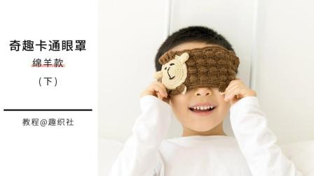 【A310_下】趣织社_钩针奇趣卡通眼罩_绵羊款_教程最新织法编织教案