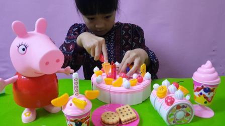 小猪佩奇和宝贝做水果生日蛋糕冰淇淋