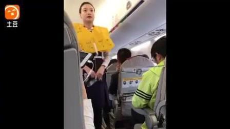 实拍_ 飞机上空姐演示系安全带的画面被拍下 网友 我想恋爱了
