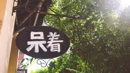 全世界最傲娇的咖啡馆竟然在郑州! 这几个家伙功不可没...