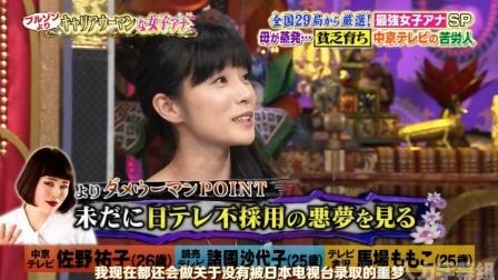 【金比】20170927 日本电视台系女主播、从日本冒出来的男人【人力字幕组】