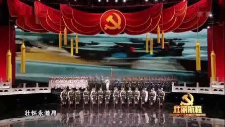 《忠诚》表演: 中国人民解放军海陆空三军仪仗队等