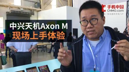 中兴天机Axon M现场上手体验