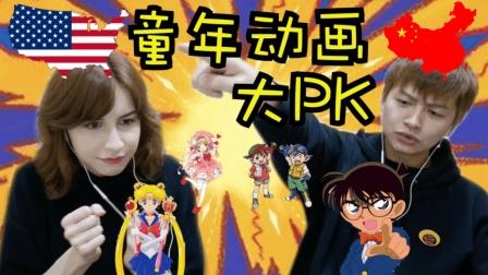 中美童年动画大PK 第二弹! 满满都是回忆啊! 你的童年被哪部动画承包了?