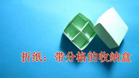 儿童手工折纸 带分格的收纳盒折纸