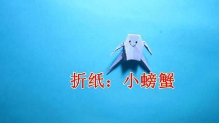 儿童手工折纸 小螃蟹折纸