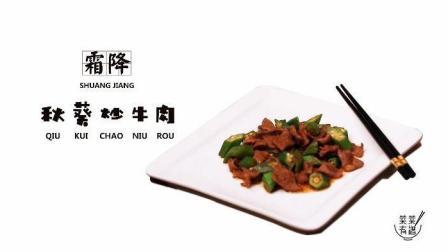 【菜菜有谱】霜降之秋葵炒牛肉。