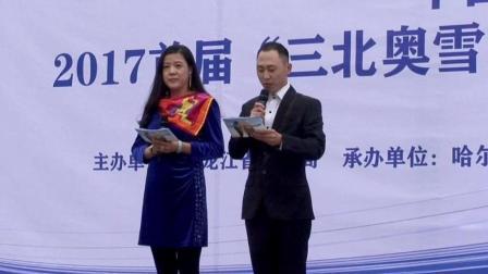 """中国。哈尔滨2017首届""""三北奥雪""""越野滑雪持杖走长距离赛"""