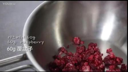 西点烘焙教程颜值爆表的覆盆子磅蛋糕, 想吃赶紧学! _标清bd0蓝莓慕斯蛋糕