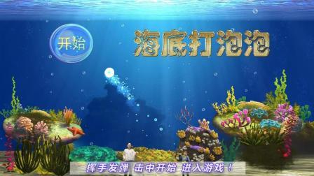 [原创]2017 Kinect2 高清抠像体感游戏 - 海底打泡泡(接礼物、捕鱼达人)