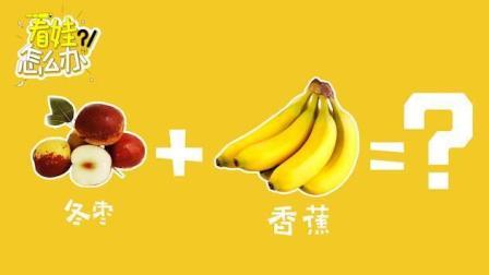 霸屏朋友圈的: 冬枣+香蕉, 吃了真会怀疑人生呢? 小朋友给你答案