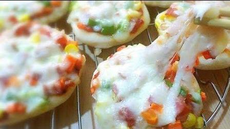 【迷你小披萨】这种美味的小披萨非常好吃做起来又方便。
