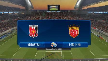 实况足球2018亚冠半决赛 浦和红钻VS上海上港