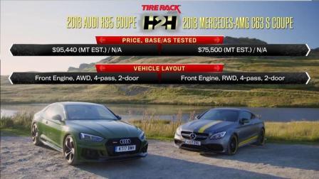 战斗力对决 MT试驾2018款奥迪RS5 vs 奔驰AMG C63 S Coupe