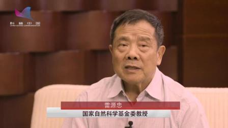 科普中国—国家自然科学基金雷源忠教授: 于高精密处制造大国