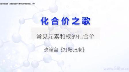 化合价顺口溜—化合价之歌KTV字幕(打靶归来版)