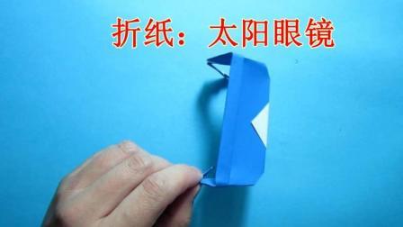 儿童手工折纸 太阳眼镜折纸