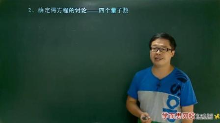 【39174】高二化学选修年卡-选修4、5、3(人教版)之选修3, (3)原子结构与性质-原子结构(上)