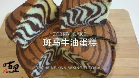 豹纹蛋糕, 蛋糕中的战斗机, 做法原来这么简单, 一下学会了